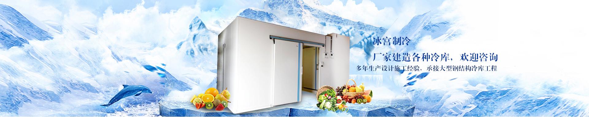 常州冷庫安裝公司,冷庫門價格,冷庫板廠家